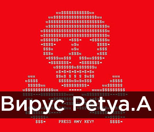 Предположение - вирус Petya был создан специалистами из ГРУ