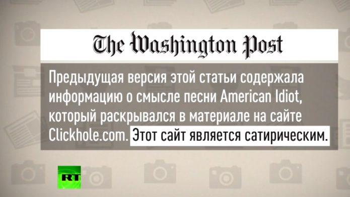 """Фейковая новость в популярной газете """"сатирическая статья выданная за правду"""""""